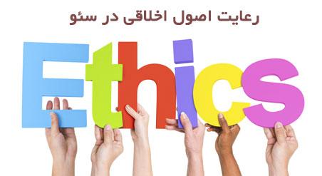 رعایت اصول اخلاقی در سئو