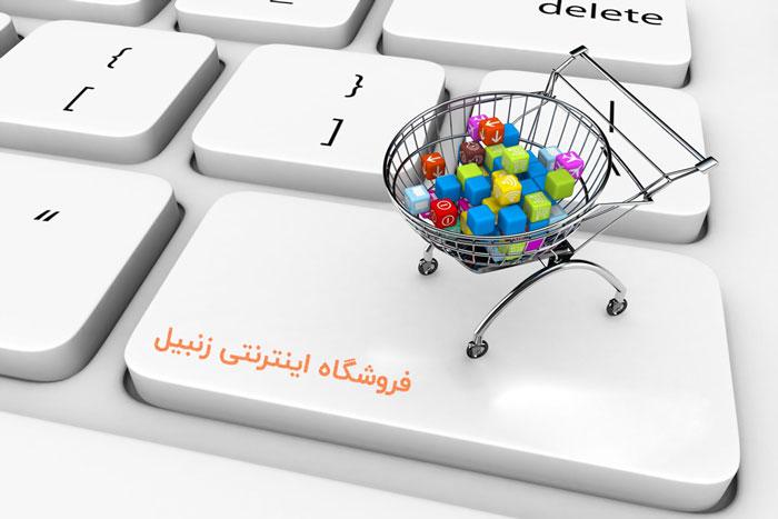 فروشگاه اینترنتی زنبیل